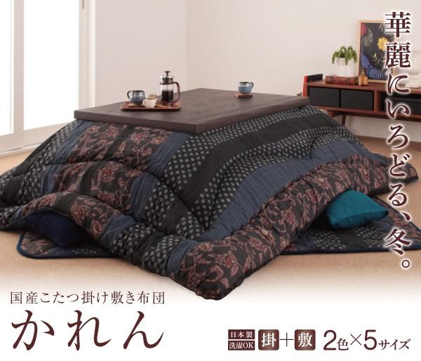 国産こたつ掛け布団 7尺長方形                                                                                                                             華麗にいろどる、冬。 ViVa-ビバ 通販サイト