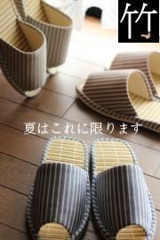 ダンガリー竹