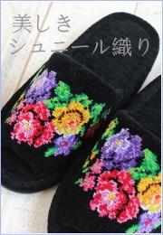 ワンポイント三つ花