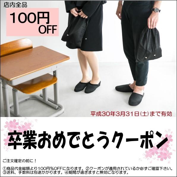 卒業おめでとうクーポン 合計金額より100円お引きします