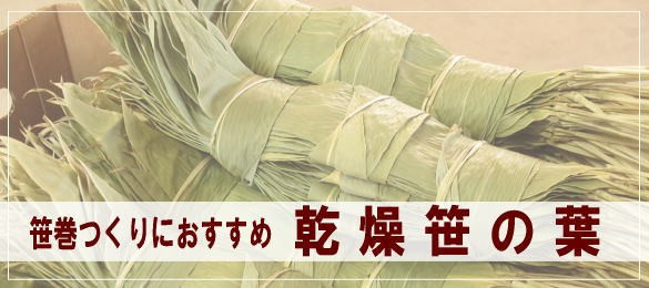 笹の葉乾燥