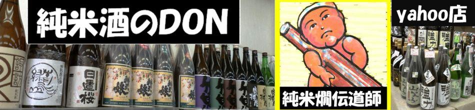 純米酒のDONは「純米燗」に相応しい完全発酵純米酒を紹介する!