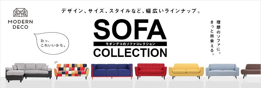 FLUX モダンデコのソファコレクション