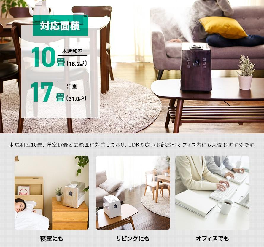 対応面積 木造和室10畳 洋室17畳