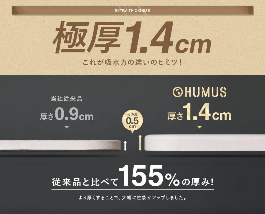 極厚1.4cm