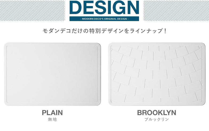 モダンデコだけの特別デザインをラインナップ