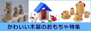 木製のおもちゃコーナーへ!