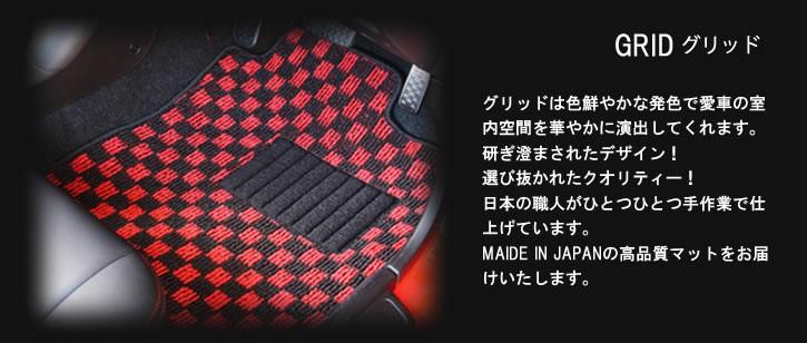 GRIDグリッドグリッドは色鮮やかな発色で愛車の室内空間を華やかに演出してくれます。研ぎ澄まされたデザイン!選び抜かれたクオリティー!日本の職人がひとつひとつ手作業で仕上げています。MAIDE IN JAPANの高品質マットをお届けいたします。
