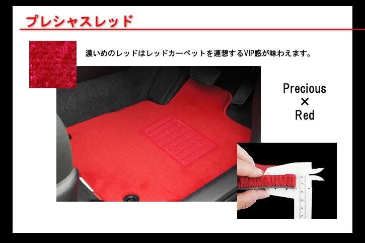 プレシャスレッド     濃いめのレッドはレッドカーペットを連想するVIP感が味わえます。