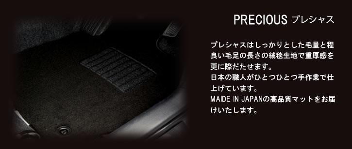 プレシャスはしっかりとした毛量と程良い毛足の長さの絨毯生地で重厚感を更に際だたせます。 日本の職人がひとつひとつ手作業で仕上げています。 MAIDE IN JAPANの高品質マットをお届けいたします。