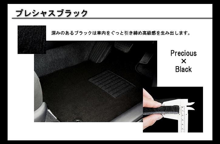 プレシャスブラック     深みのあるブラックは車内をぐっと引き締め高級感を生み出します。