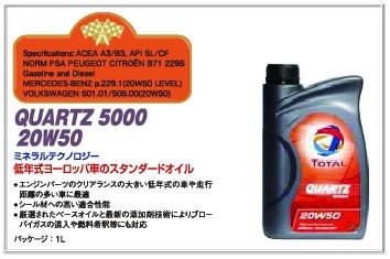 QUARTZ 5000 20W50