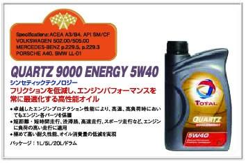 QUARTZ 9000 ENERGY 5W40