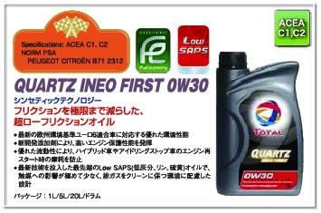 QUARTZ INEO FIRST 0W30