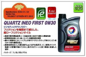 total quartz ineo first 0w 30 5l 5 quartz ineo first 0w30 5l. Black Bedroom Furniture Sets. Home Design Ideas