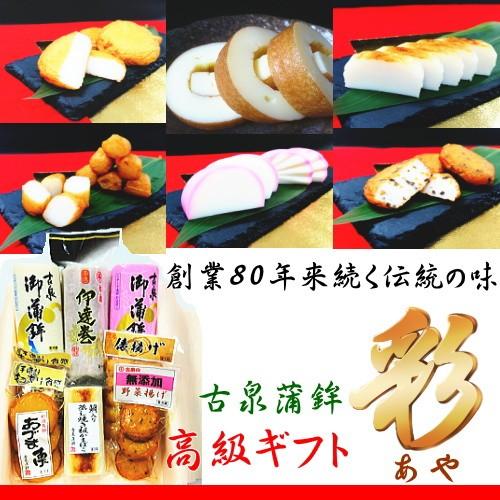 蒲鉾 ギフト セット 彩(あや) 古泉蒲鉾