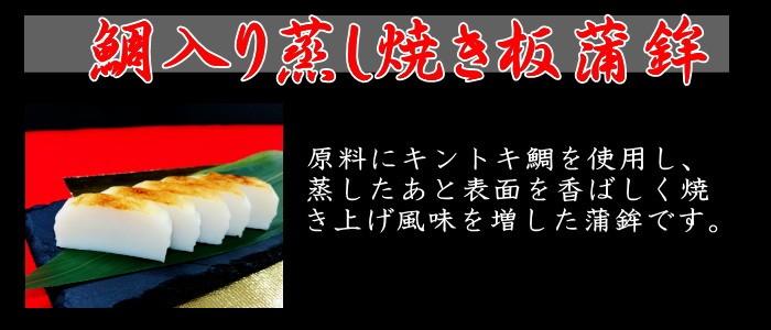 鯛入り 蒸し焼き 板 蒲鉾 古泉蒲鉾