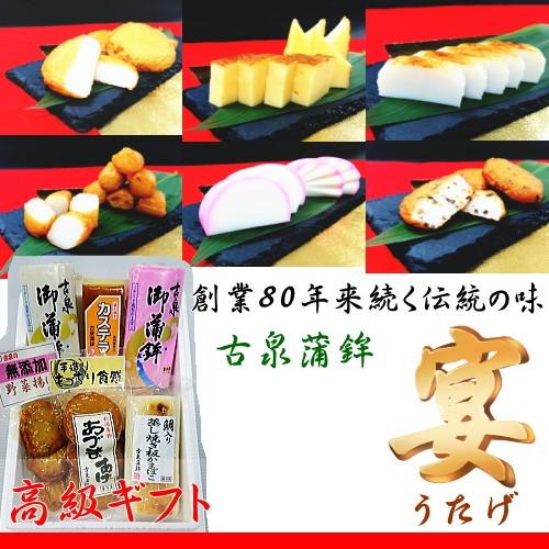 蒲鉾 ギフト セット 宴(うたげ) 古泉蒲鉾