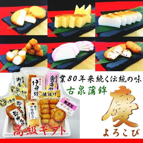 蒲鉾 ギフト セット 慶(よろこび) 古泉蒲鉾