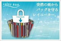 ROOTOTE/ルートート ノマド