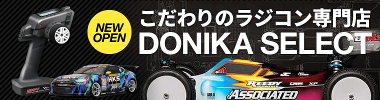 NEW OPEN こだわりのラジコン専門店 DONIKA SELECT