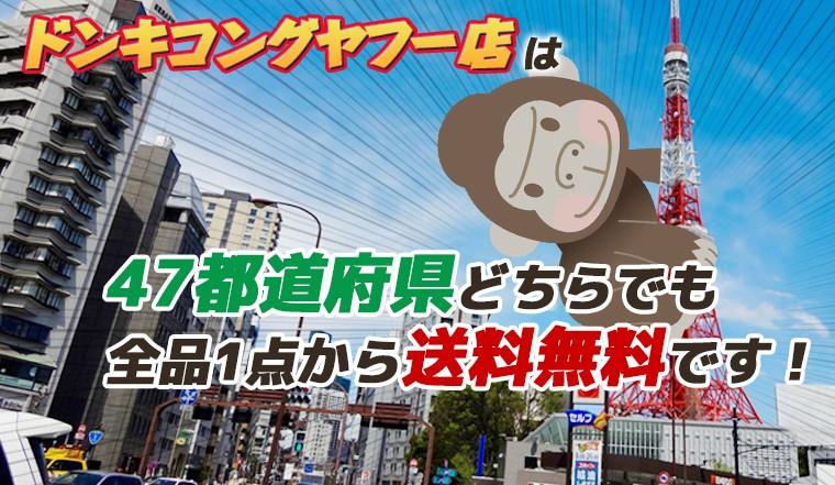 ドンキーコングヤフー店は47都道府県どちらでも全品1点から送料無料です!