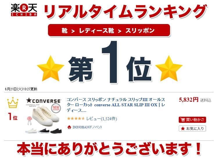 CONVERSE ALL STAR SLIP III OX / コンバース オールスター スリップIII OX