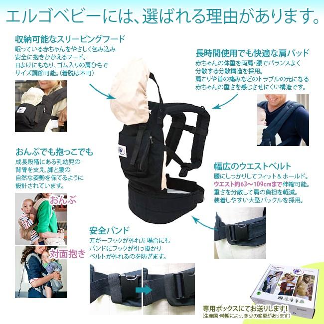 【ERGO baby Carrier(エルゴベビーキャリアー)standard( スタンダード) 】