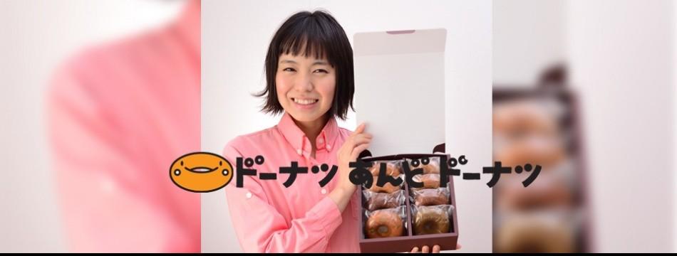 ドーナツあんどドーナツ