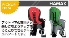 【送料無料】HAMAX ハマックス キス リア用 自転車用チャイルドシート BCT0390