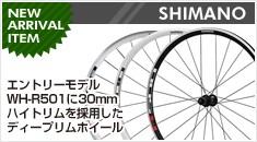 【送料無料】SHIMANO シマノ WH-R501-30 ホイール前後セット