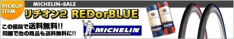 ミシュラン リチオン2 700×23C PPF0570
