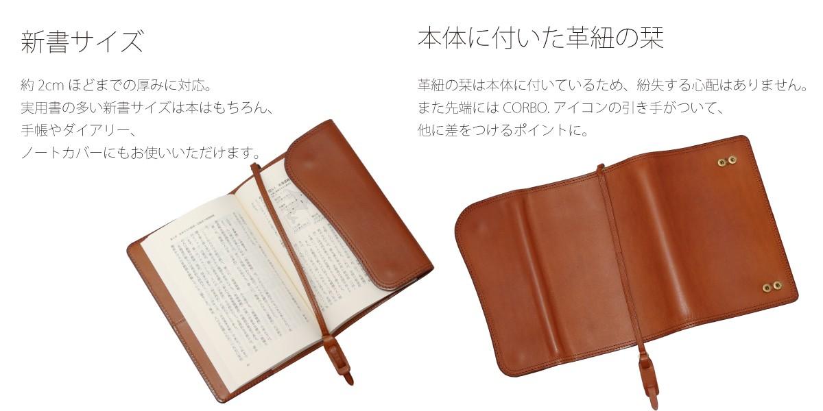 CORBO(コルボ)ブックカバー 新書サイズ 8LC-0406