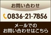 メールでのお問合せはこちら TEL:0836-21-7856