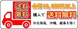 送料無料 合計10,000円以上購入で送料無料 ※北海道、沖縄、離島を除く