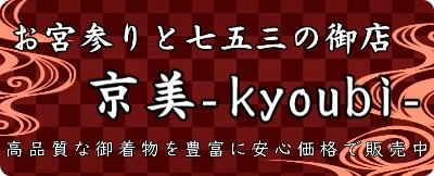 お宮参りと七五三の御店 京美 -kyoubi- 高品質な御着物を豊富に安心価格で販売中