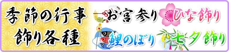 季節の行事 飾り各種 お宮参り ひな祭り 鯉のぼり 七夕飾り