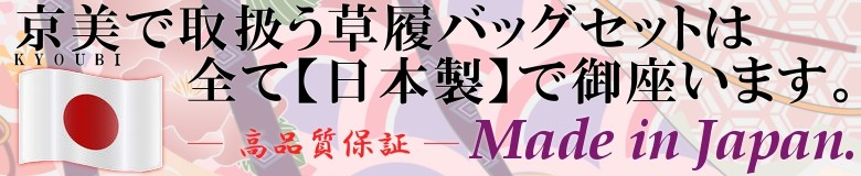 京美で取扱う草履バックセットは全て【日本製】で御座います。