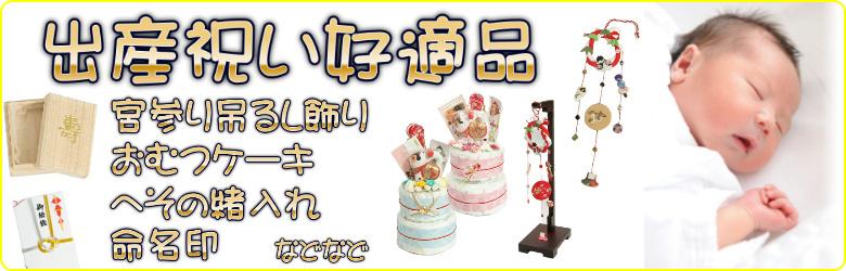 出産祝いに最適な好適品、お宮参り飾りやおむつケーキなど和の出産祝いです