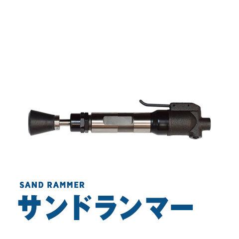サンドランマー