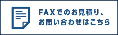 FAXでのお見積り、お問い合わせはこちら