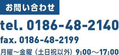 お問い合わせ tel.0186-48-2140 / fax. 0186-48-2199 月曜〜金曜(土日祝以外)9:00〜17:00