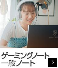 ゲームノートパソコン/一般ノートパソコン