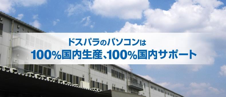 ドスパラのパソコンは100%国内生産、国内サポート