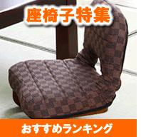 座椅子特集