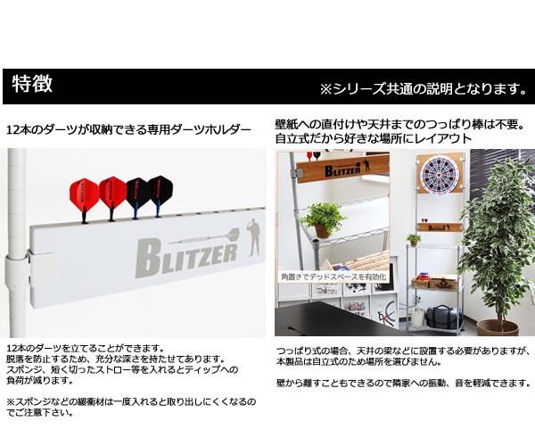 BLITZER BSD21-WH ダーツスタンド スチールラック方式 組立簡単 自立式