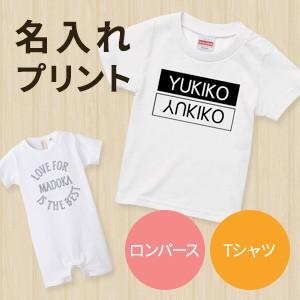 ロンパース・Tシャツ