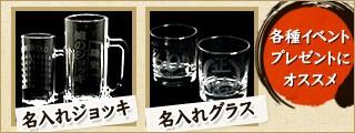 名入れグラス・哺乳瓶
