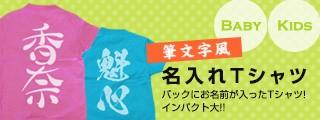 和風名入れTシャツ