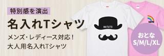 おとな 名入れTシャツ
